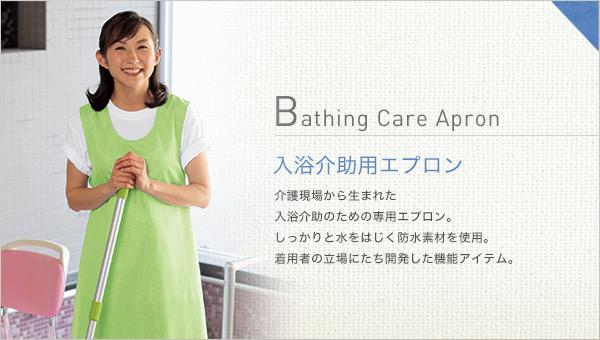 入浴介助用エプロン